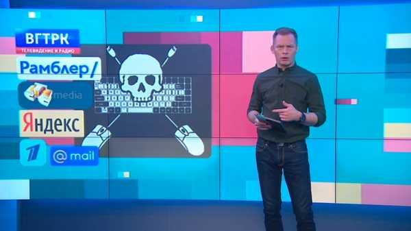 """Вести.net: """"Яндекс"""" запустил робота для борьбы с пиратским контентом"""