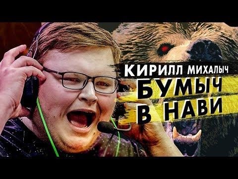 БУМЫЧ В NATUS VINCERE!