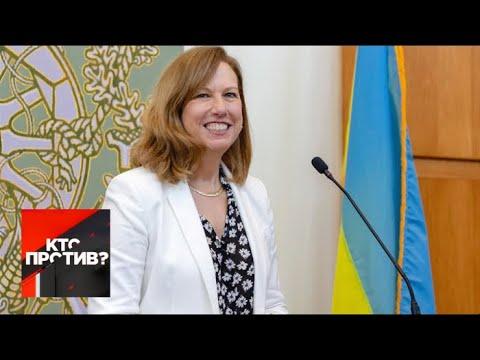 """""""Кто против?"""": временный поверенный США прибыла на Украину. От 31.05.19"""