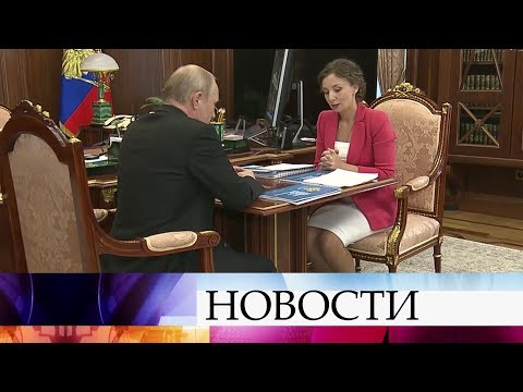 Владимир Путин провел рабочую встречу с уполномоченным по правам ребенка Анной Кузнецовой.