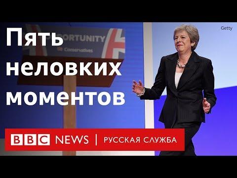Тереза — мем. Чем запомнится премьер-министр Великобритании?