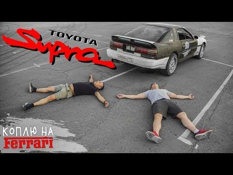 Турбовая Toyota Supra! Мечты сбываются!