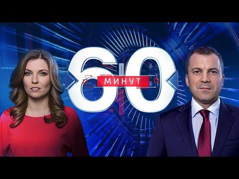60 минут по горячим следам (вечерний выпуск в 18:50) от 27.05.2019