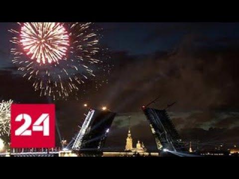 Культурная программа культурной столице: Санкт-Петебрург отмечает 316-летие - Россия 24