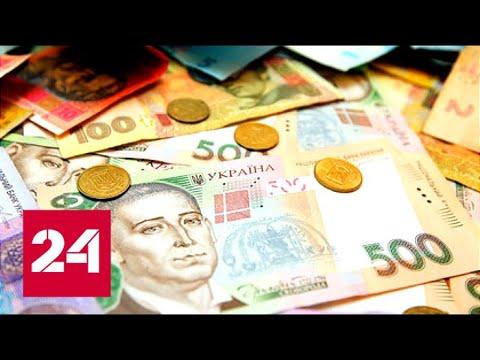На Украине рассказали о последствиях дефолта. 60 минут от 27.05.19