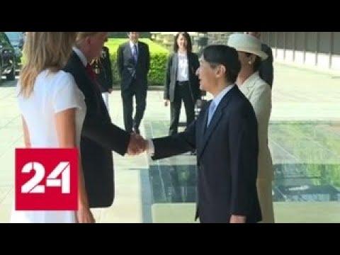 Трамп встретился с императором Японии и начал переговоры с премьер-министром Синдзо Абэ - Россия 24