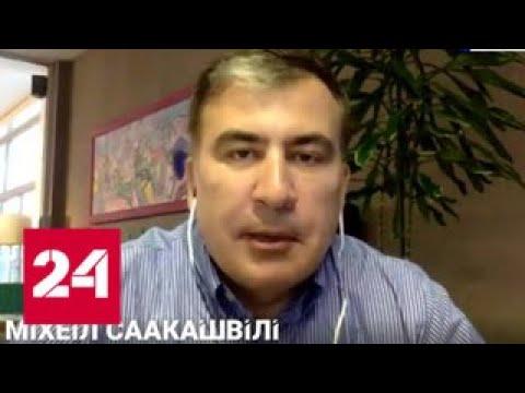 Зеленский вернул Саакашвили украинское гражданство - Россия 24