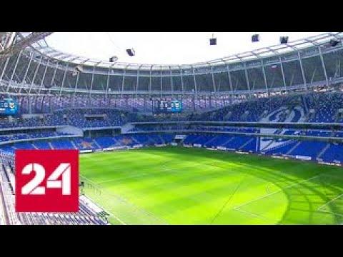 """Стадион """"Динамо"""" принял первый матч после 10-летней реконструкции - Россия 24"""