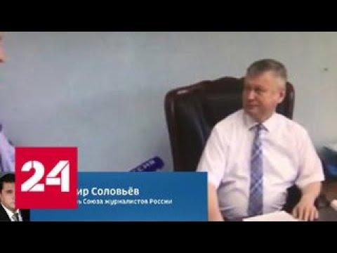 Владимир Соловьев: чтобы чиновник при включенной камере нападал на журналиста, такого еще не было …