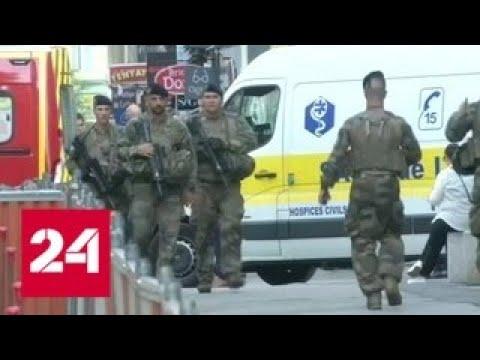Взрыв в Лионе: задержан второй подозреваемый - Россия 24