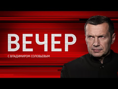 Вечер с Владимиром Соловьевым от 29.05.2019
