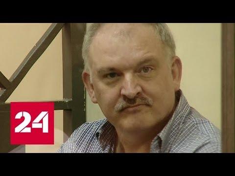 В Краснодаре предстал перед судом бывший главный архитектор города Игорь Мазурок - Россия 24