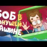 Как Бобу выбраться из тонущей машины? (эпизод 11, сезон 5)