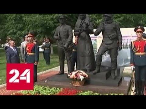 Дань уважения: в Москве открыли памятник военным медикам - Россия 24