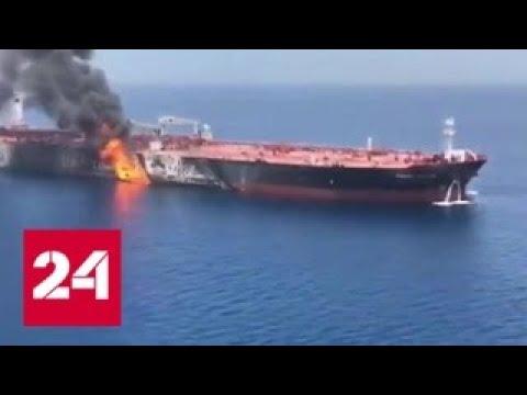 Наследный принц Саудовской Аравии: танкеры в Оманском заливе атаковал Иран - Россия 24