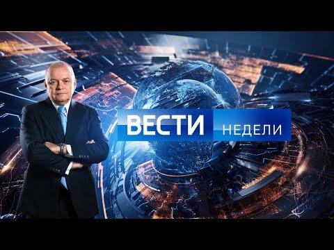 Вести недели с Дмитрием Киселевым(HD) от 16.06.19