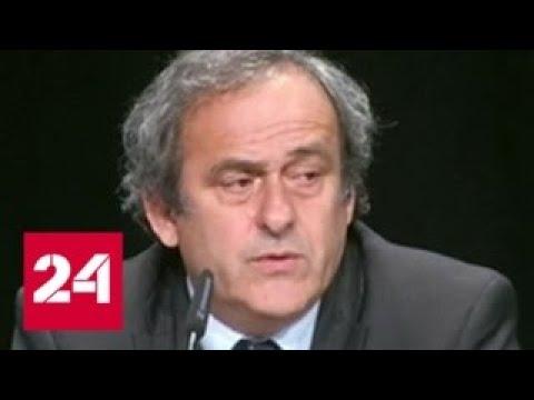 Катар верхних футбольных путей: арестован экс-глава УЕФА Платини - Россия 24