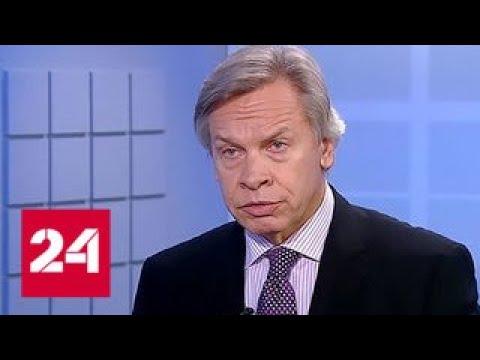 Пушков обсудил дело Вышинского с генсеком ОБСЕ - Россия 24