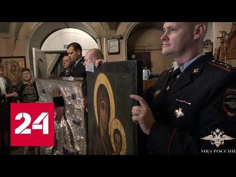 В подмосковную церковь вернулись похищенные иконы - Россия 24