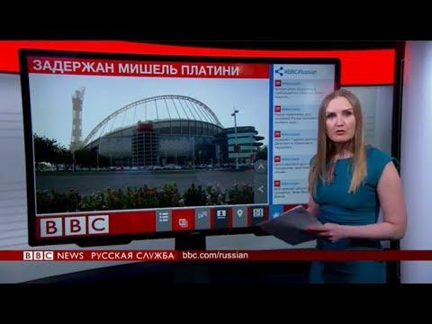 ТВ-новости | За что задержали Мишеля Платини | 18 июня