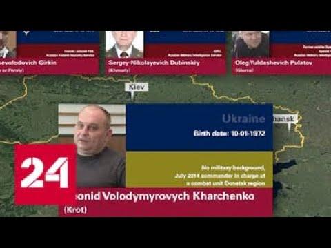 """Крушение """"Боинга"""" над Украиной: следователи обещали сенсацию, но удивить не получилось - Россия 24"""