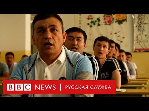 Китайские лагеря для казахов и уйгуров
