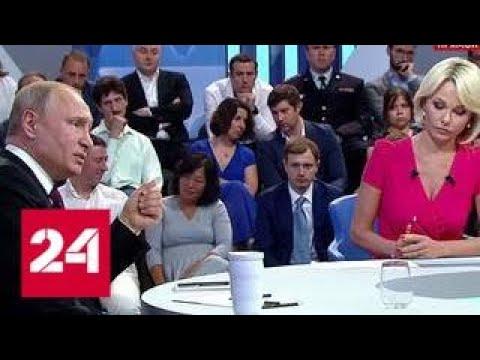 """Чтобы слово """"отмучился"""" перестало существовать: Путина спросили о врачах и наркотиках - Россия 24"""