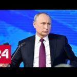 Владимир Путин рассказал, за что ему стыдно. 60 минут от 20.06.19