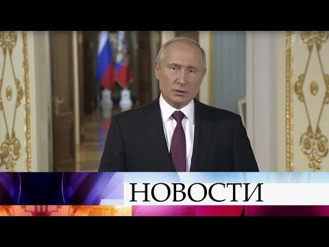 Владимир Путин поздравил российских выпускников с окончанием школы.