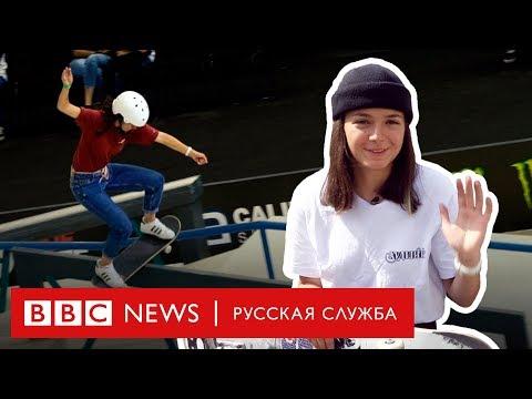 Как скейтбордистка из России готовится к Олимпиаде в Токио