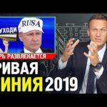 Прямая Линия Путина. Путин отвечает на вопросы. Алексей Навальный 2019