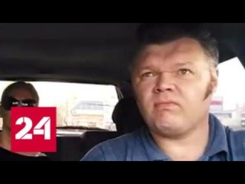 Угрожал изнасилованием за 12 рублей: таксист решил, что расценки агрегатора слишком низкие - Росси…
