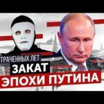 Путин. Конец Эпохи Антиглобализма | Быть Или