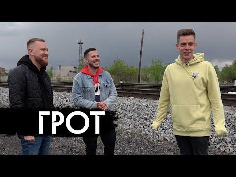 ГРОТ - рэп о том, как живет Россия / вДудь