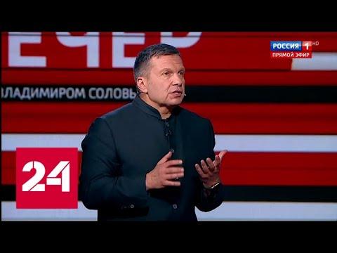 Кто финансирует Донбасс? Спор Соловьева и Вакарова - Россия 24