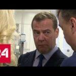 Дмитрий Медведев проинспектировал Московский эндокринный завод - Россия 24