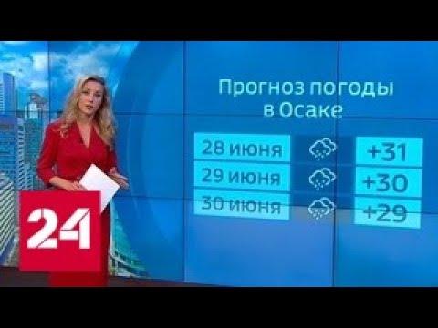 """""""Погода 24"""": саммит Большой двадцатки в Японии открывается на фоне плохой погоды - Россия 24"""