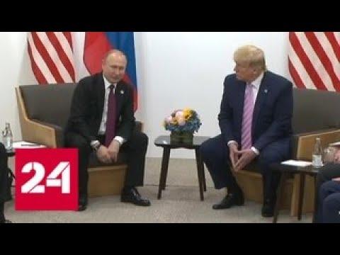 Срочно! Стало известно, что обсуждали Путин и Трамп на встрече в Осаке - Россия 24