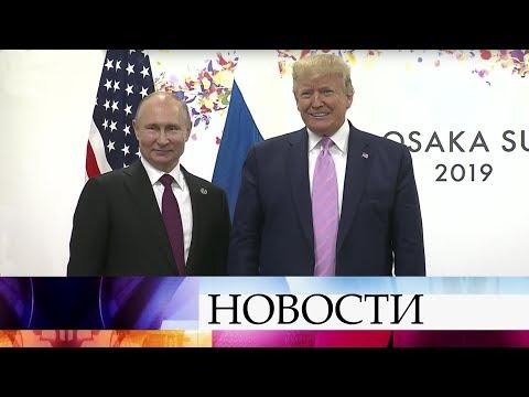 В Японии начались переговоры президентов России и США.