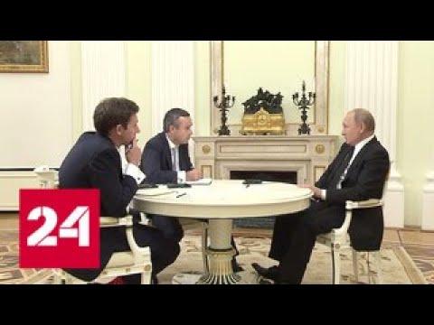 """""""Не против кого-то, а за себя самих"""": Путин рассказал о политике России - Россия 24"""