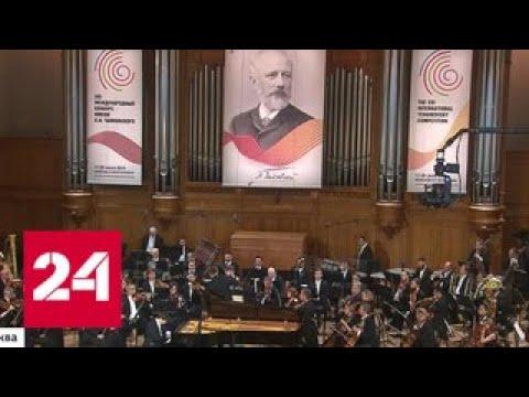 Олимпиада для музыкантов: названы лауреаты международного конкурса Чайковского - Россия 24