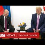 Путин и Трамп: краткая история отношений двух президентов