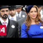 Жена правителя Дубая сбежала в новую жизнь, прихватив 40 миллионов долларов - Россия 24