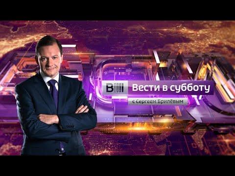 Вести в субботу с Сергеем Брилевым от 29.06.2019