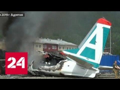 Большие проблемы малой авиации - Россия 24