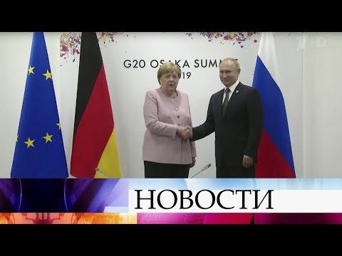 """На полях саммита """"Большой двадцатки"""" президент России провел ряд двусторонних встреч."""