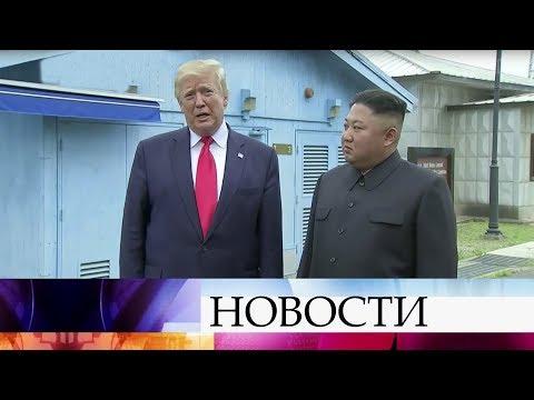 Встреча Дональда Трампа и Ким Чен Ына состоялась на границе двух Корей.