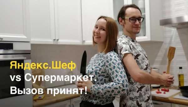 Сможете повторить рецепты без помощи «Яндекс.Шефа»? Мы рискнули – и вот что вышло