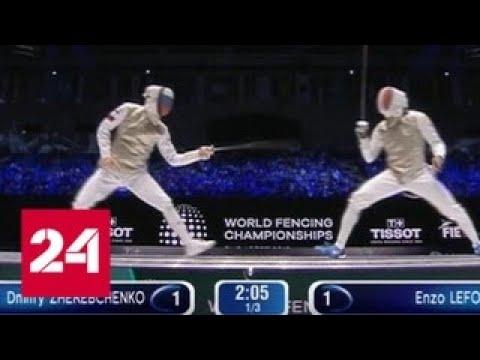 Дмитрий Жеребченко - бронзовый призер чемпионата мира в фехтовании на рапирах - Россия 24
