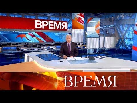 """Выпуск программы """"Время"""" в 21:00 от 20.07.2019"""